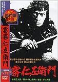 雲霧仁左衛門 [DVD] (商品イメージ)