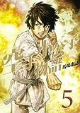 空手小公子物語(5) (ヤングマガジンコミックス)