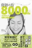 奇跡の音(ミラクルリスニング) 8000ヘルツ英語聴覚セラピー