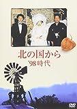 北の国から'98時代[DVD]