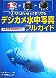 デジカメ水中写真フルガイド―3ステップでうまくなる 水中写真用語辞典付き!