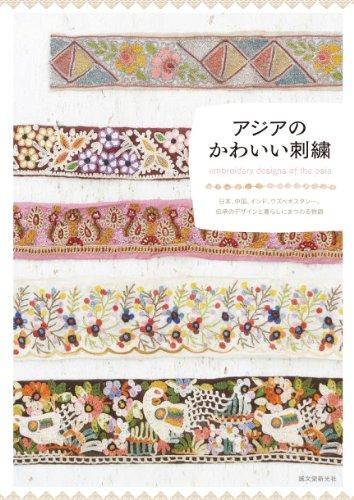 アジアのかわいい刺繍