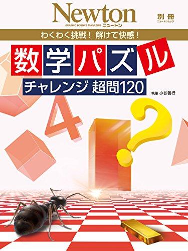 数学パズルチャレンジ超問120―わくわく挑戦!解けて快感! (ニュートンムック Newton別冊)