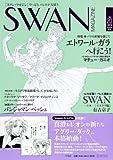 SWAN MAGAZINE Vol.20 2010 夏号