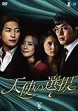 天使の選択 DVD-BOX5