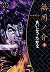 無用ノ介(ワイド版) 1 (SPコミックス)