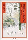 谷中スケッチブック―心やさしい都市空間 (ちくま文庫) (商品イメージ)