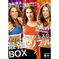 ジリアン・マイケルズの最強トリプルDVD-BOX