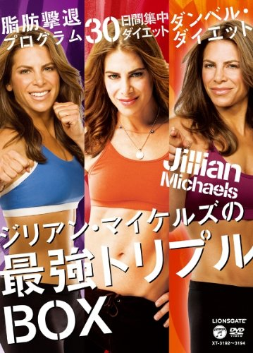 Jillian and Michael's strongest Triple DVD box
