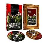 ミケランジェロ・プロジェクト プレミアムエディション [Blu-ray]