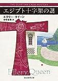 エジプト十字架の謎【新訳版】 (創元推理文庫)