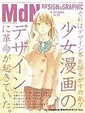月刊MdN 2014年 3月号(特集:少女漫画のデザインに革命が起きていた。) [雑誌]
