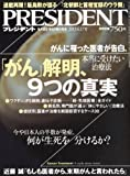 PRESIDENT (プレジデント) 2013年 6/17号 [雑誌]