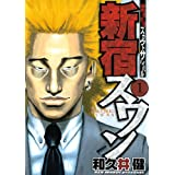 Amazon.co.jp: 新宿スワン(1) 電子書籍: 和久井健: Kindleストア