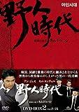 野人時代 将軍の息子 キム・ドゥハン DVD-BOX 2[DVD]