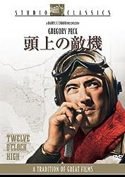 頭上の敵機 [DVD]