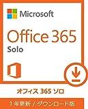 Microsoft Office 365 Solo(1年版) [オンラインコード] [Win/Mac/iPad対応](PC2台/1ライセンス)【国内正規品】