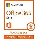 Microsoft Office 365 Solo(1年版) (PC2台/1ライセンス)【国内正規品】