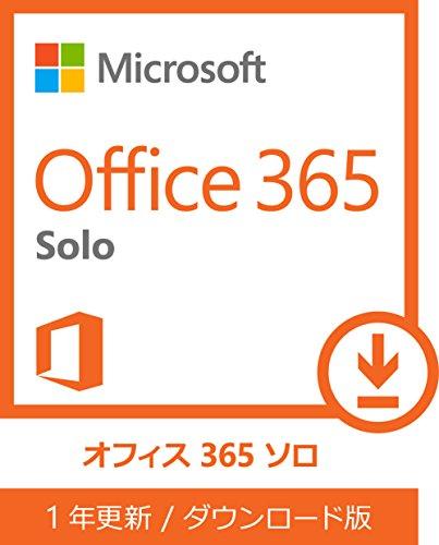 【購入者特典付き(2016/03/31まで延長)】Microsoft Office 365 Solo(1年版) [オンラインコード] [ダウンロード][Win/Mac/iPad対応](PC2台/1ライセンス)【国内正規品】