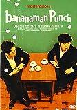 �Хʥʥޥ������饤�� bananaman Punch [DVD]
