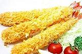 築地の王様 ジャンボエビフライ (業務用10尾・450g) 業務用冷凍食品