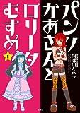 パンクかあさんとロリータむすめ。 / 阿部川 キネコ のシリーズ情報を見る