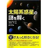 太陽系惑星の謎を解く