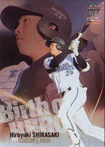 BBM2014 ベースボールカード セカンドバージョン Birth of HEROシリアルパラレル No.671 白崎浩之