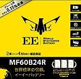 【EEバッテリー】 60B24R (互換:46B24R,50B24R,60B24R等)