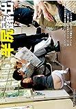 半尻露出 [DVD]