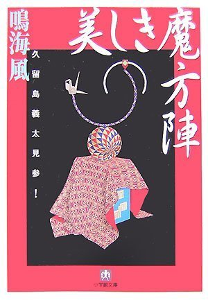 美しき魔方陣―久留島義太見参!