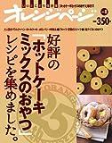 好評の「ホットケーキミックスのおやつ」レシピを集めました。 (ORANGE PAGE BOOKS 創刊25周年記念BESTムック v)
