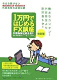 1万円ではじめるFX講座 改訂版―今さら聞けない外国為替の基礎知識