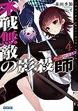 不戦無敵の影殺師 4 (ガガガ文庫 も)