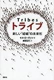 """トライブ  新しい""""組織""""の未来形"""