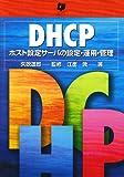 DHCP―ホスト設定サーバの設定・運用・管理