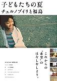 子どもたちの夏 チェルノブイリと福島 [DVD]