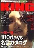 KING (キング) 2007年 11月号 [雑誌]