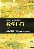 マーク式総合問題集数学2・B 2016 (河合塾シリーズ)