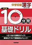 10分間基礎ドリル中学初級漢字―中1レベル