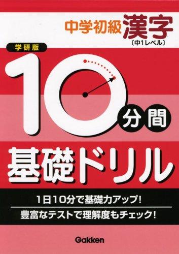 10分間基礎ドリル中学初級漢字