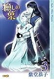 癒しの葉 3 (ホーム社漫画文庫) (HMB S 4-9)