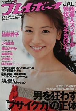 週刊プレイボーイNo.49   2009年12/7号