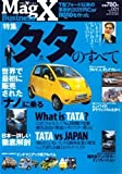 Magazine X Business vol.1 タタのすべて(SAN-EI MOOK)