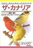 ザ・カナリア―最新の品種・飼育法・繁殖・ケアがわかる (ペット・ガイド・シリーズ)