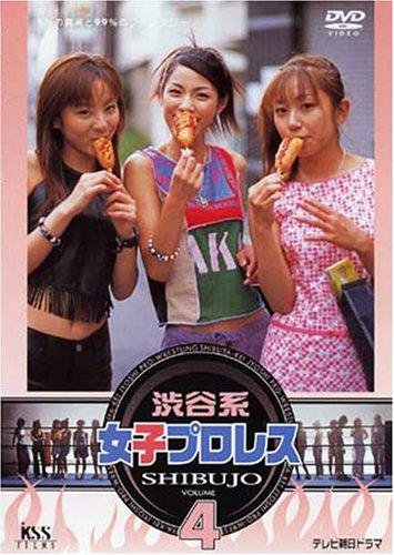 渋谷系女子プロレス(4) [DVD]