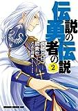 伝説の勇者の伝説 2 (角川コミックス ドラゴンJr. 140-2)