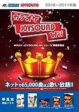 カラオケJOYSOUND Wii専用早見本 2010~2011年版