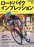 ロードバイク・インプレッション2013 (エイムック 2534 BiCYCLE CLUB別冊)