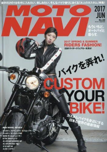 MOTO NAVI 2017年6月号 大きい表紙画像